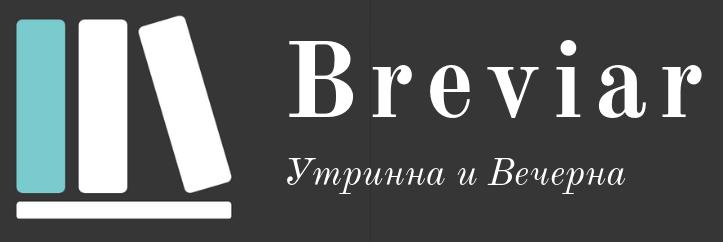 Breviar